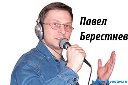 Павел Берестнев. История успеха копирайтера и инфобизнесмена