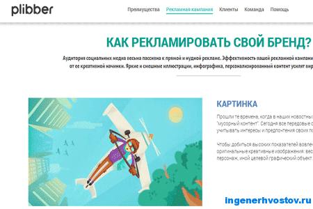 Plibber ru (плиббер) - биржа рекламы в соцсетях