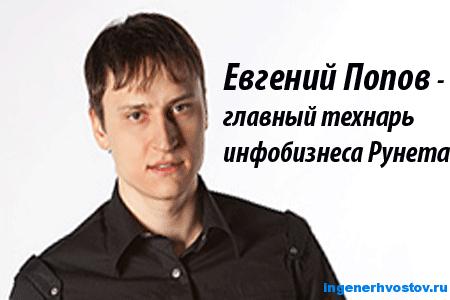 Евгений Попов. История успеха главного технаря инфобизнеса Рунета