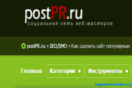 PostPR — бесплатная раскрутка блога. Продвижение с сервисом PostPR ru