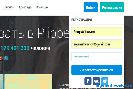 plibber ru