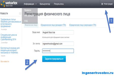 регистрация Вебартекс