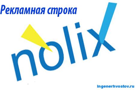 Ноликс (Nolix) - биржа рекламы