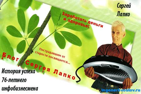 Сергей Лапко. История успеха 76 -летнего инфобизнесмена