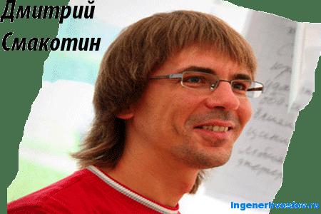 Дмитрий Смакотин. История успеха сетевика и инфобизнесмена