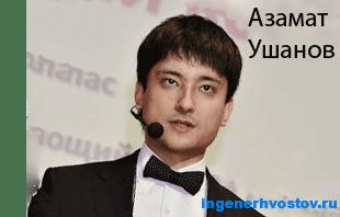 Азамат Ушанов — Золотой актив российского инфобизнеса