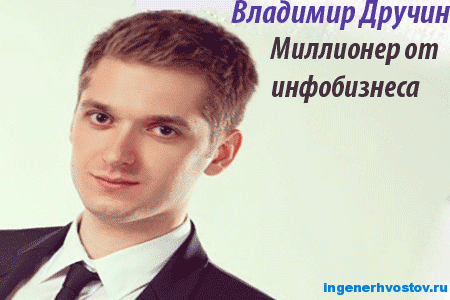 Владимир Дручин — молодой миллионер инфобизнеса