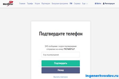 webeffector ru