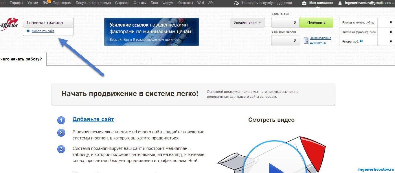 webeffector отзывы
