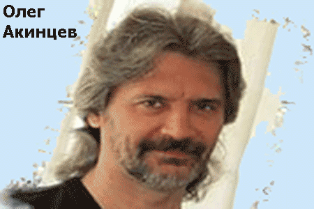 Акинцев Олег