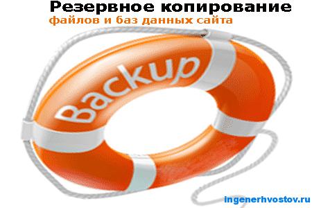 Как сделать бэкап сайта