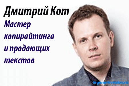Дмитрий Кот. История мастера Копирайтинга и продающих текстов