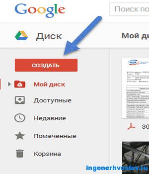 документы гугл вход