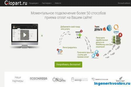 Глопарт для заработка на партнёрках. Как заработать в Glopart.ru