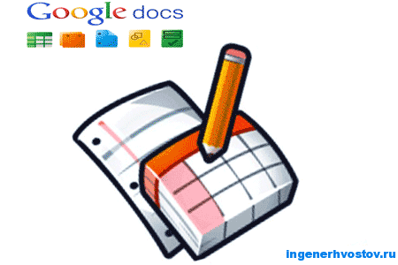 Гугл Док онлайн. Как создать Гугл Документы