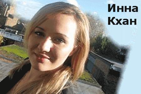 Инна Кхан — бизнес леди, коуч, тренер и сетевик