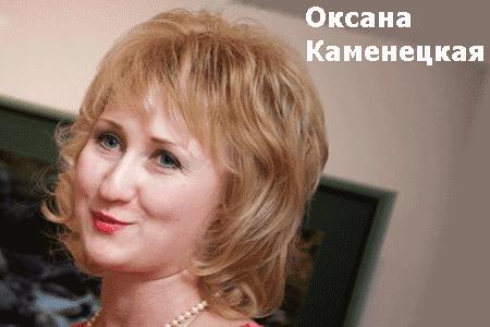 Оксана Каменецкая Николаев