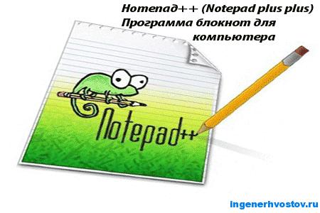 ������ � ������� ��������� �������� Notepad_6.8.8