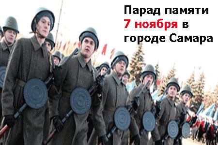 Военный парад 7 ноября - парад памяти