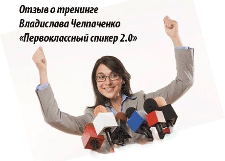 """3 часть отзыва о тренинге """"Первоклассный спикер 2.0"""""""