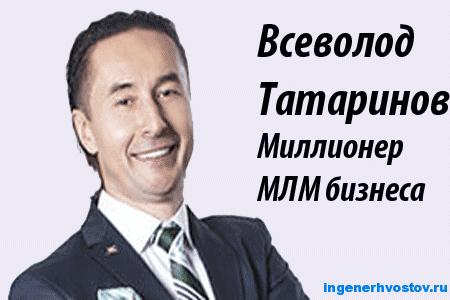 Всеволод Татаринов - высокое мастерство жизни гуру МЛМ бизнеса