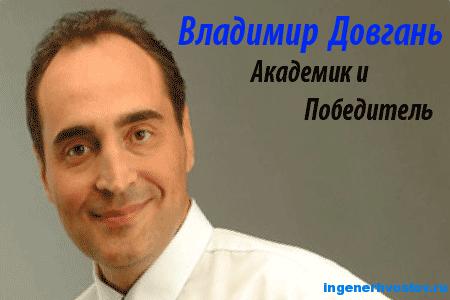 Владимир Довгань - создатель школы и академии победителей