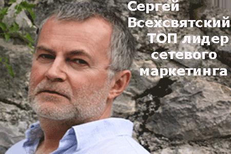 Сергей Всехсвятский — ТОП лидер МЛМ (сетевого маркетинга)