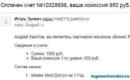 Партнёрка скриншот