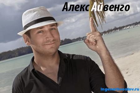 Алекс Айвенго – эксперт №1 по продаже вебинаров в Рунете