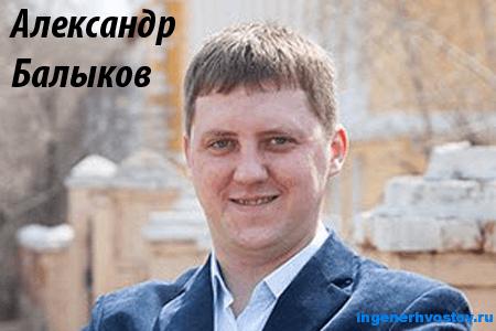 Александр Балыков — заработок в Интернете путём слияния блогинга и инфобизнеса