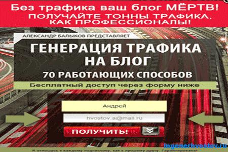 Трафик на блог