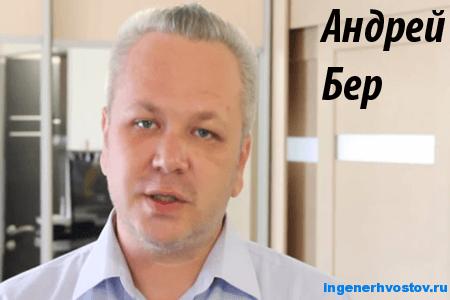 Андрей Бер – оглушительно быстрый старт в инфобизнесе