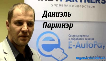 Даниэль Партнэр - ТОП лидер инфобизнеса Рунета