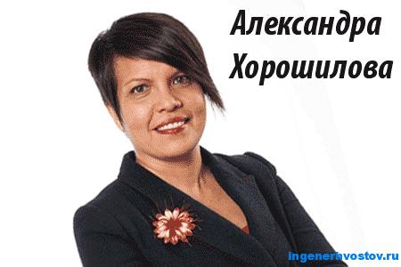Александра Хорошилова – лучший тренер личных продаж