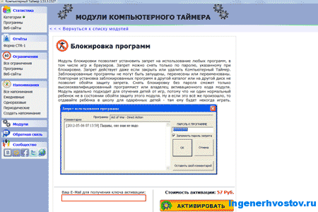 программа таймер для выключения компьютера