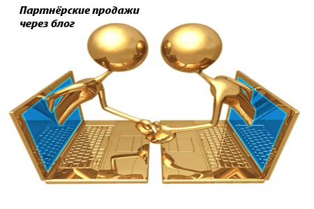 Партнёрские продажи с блога — часть партнёрского маркетинга