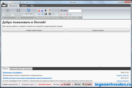 Slovoeb (Словоёб) — подбор ключевых слов для сайта