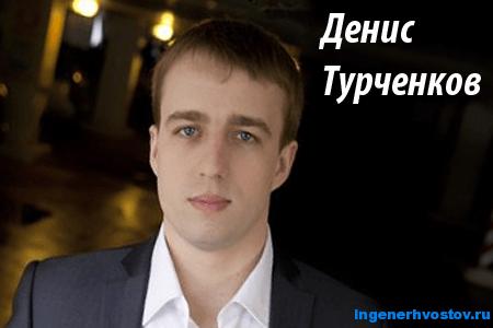 Денис Турченков – успешный инфобизнесмен, коуч и мотивационный спикер
