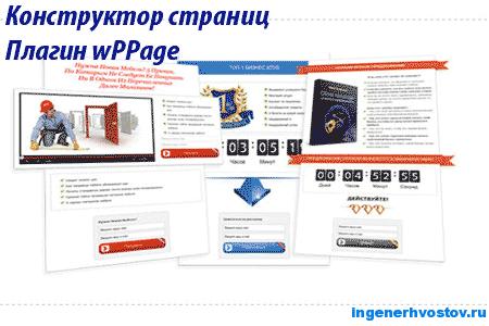 wPPage – самый важный плагин инфобизнесмена