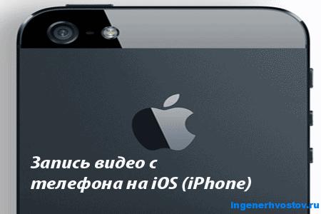 Запись видео с телефона (iPhone, Samsung, смартфон на базе Андроид)