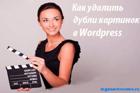 Дубль картинки. Как удалить дубли картинок в Вордпрессе (WordPress)
