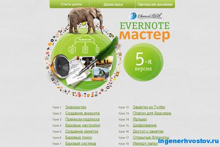 Как продуктивно работать с evernote