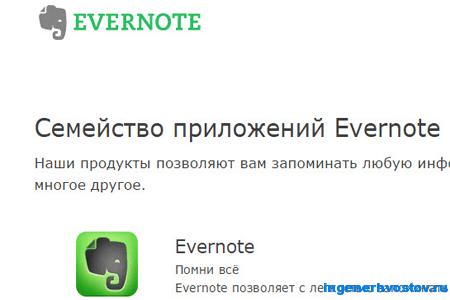 Эверноут. Что это за программа и как пользоваться Evernote?