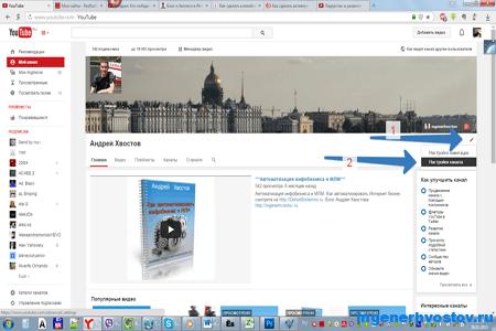 вставить кнопку в Ютубе YouTube