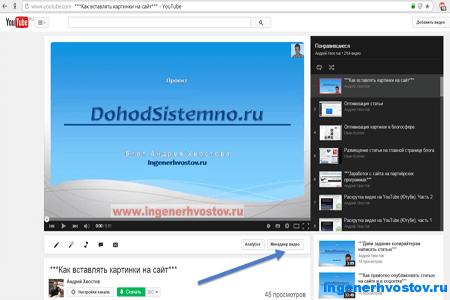 вставить ссылку в Ютубе YouTube