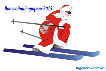 Вебинар «Новогодний прорыв - 2015»