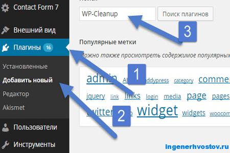 wordpress базы данных