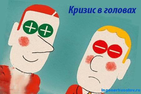 Кризис 2015 года в России. Позитивные установки на прорыв 2015