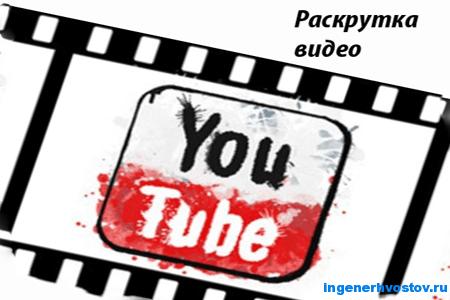 Раскрутка канала YouTube. Продвижение видео в YouTube