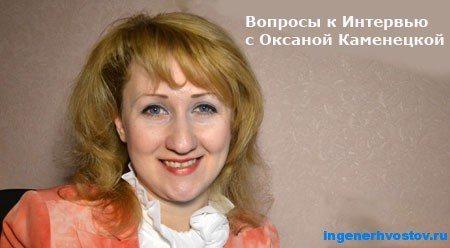 Вопросы к Интервью с  Оксаной Каменецкой - бизнес тренером и коучем успеха